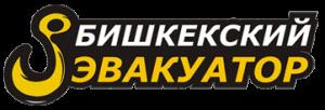 Эвакуатор 0772136233 0553802202 Бишкек 24 часа НЕДОРОГО